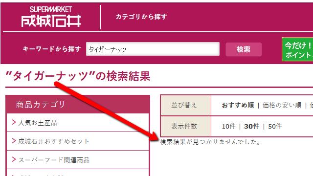 タイガーナッツ 成城石井オンラインでの検索結果